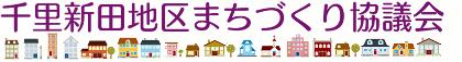 千里新田地区まちづくり協議会